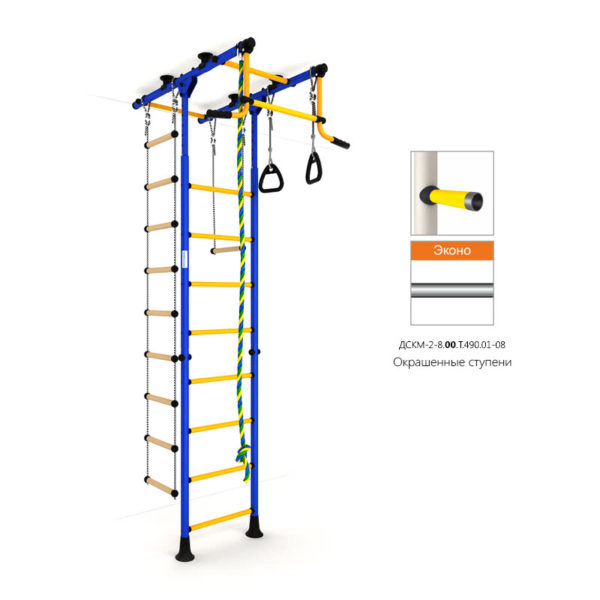 Детский спортивный комплекс Комета-1 (ДСКМ-2-8.06.Т.490.01-108) обливные сине-жёлтый