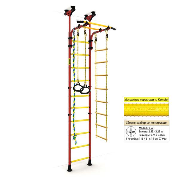 Шведская стенка Kampfer Strong kid Ceiling (красный/желтый Высота +52 см)