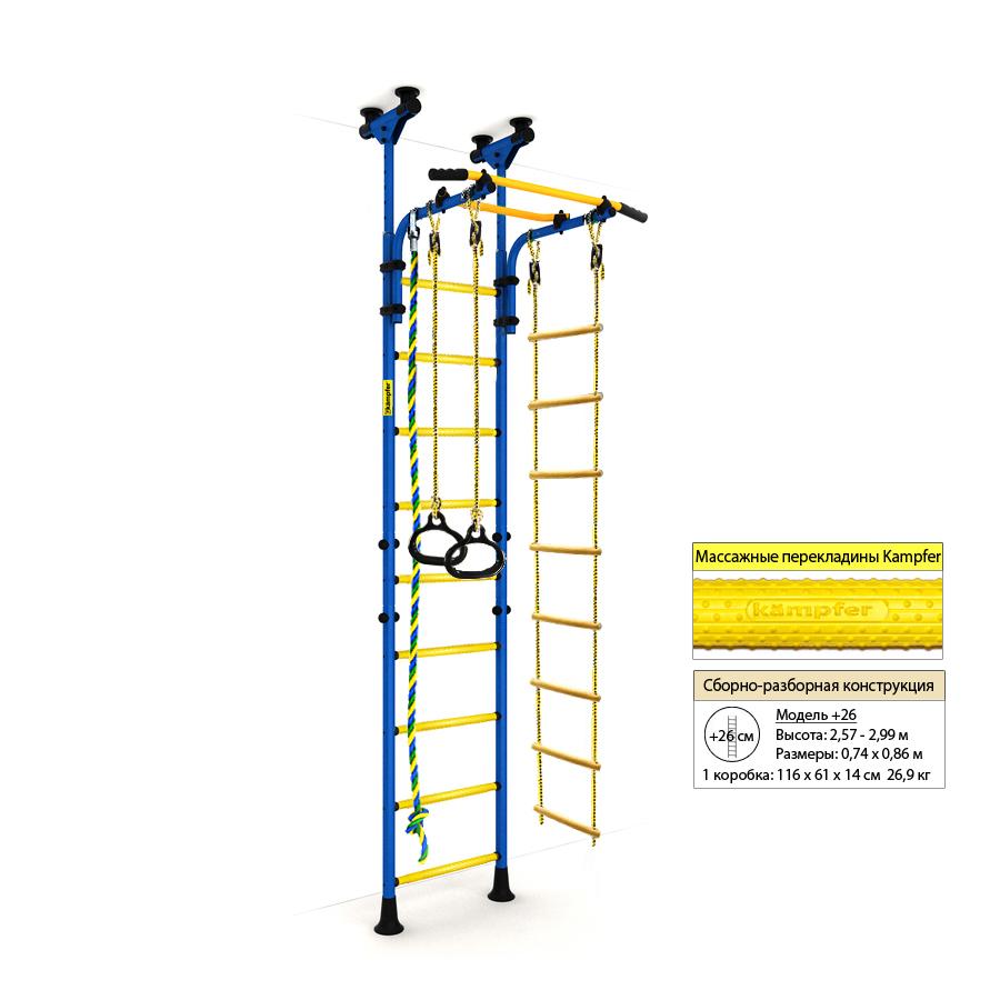 Шведская стенка Kampfer Strong kid Ceiling (синий/желтый Высота +26 см)