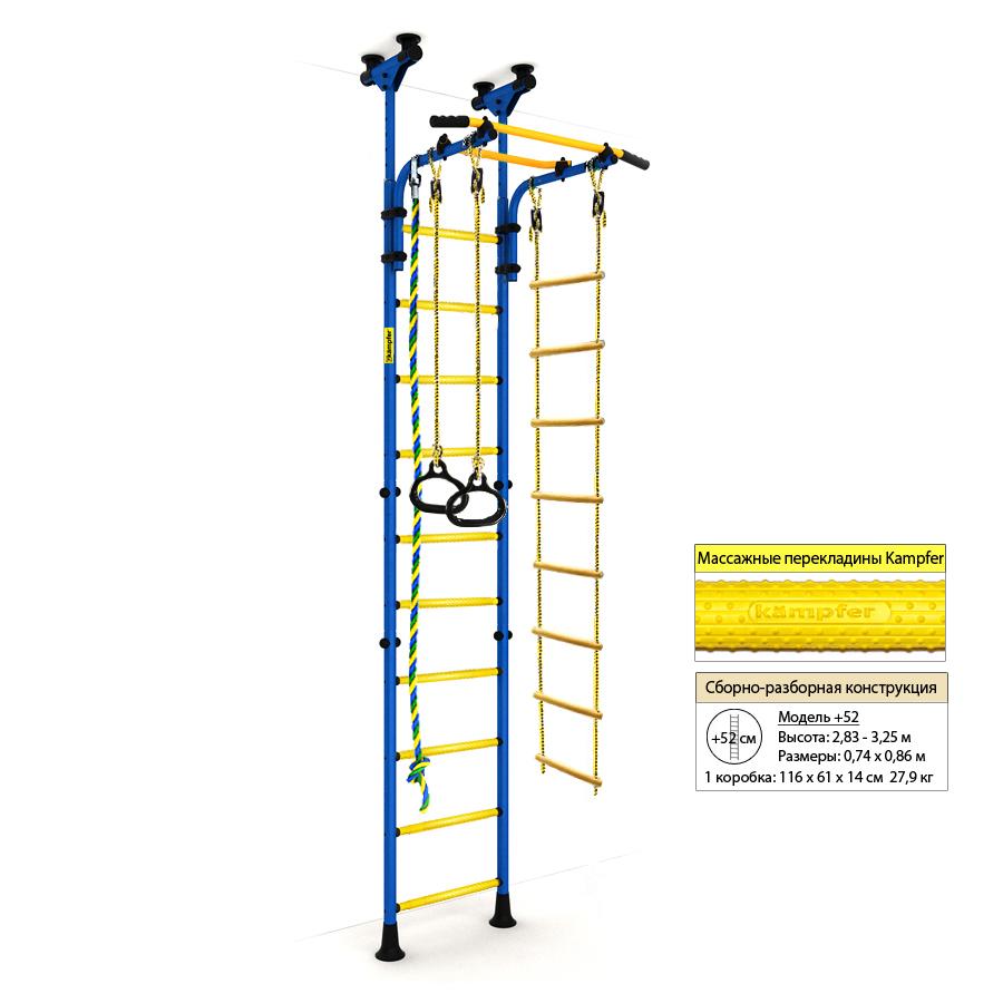 Шведская стенка Kampfer Strong kid Ceiling (синий/желтый Высота +52 см)
