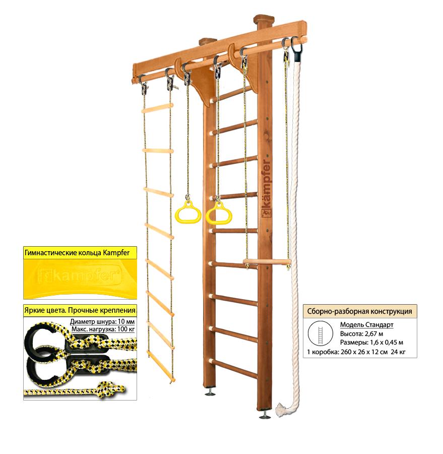 Шведская стенка Kampfer Wooden Ladder Ceiling (№2 Ореховый Стандарт)
