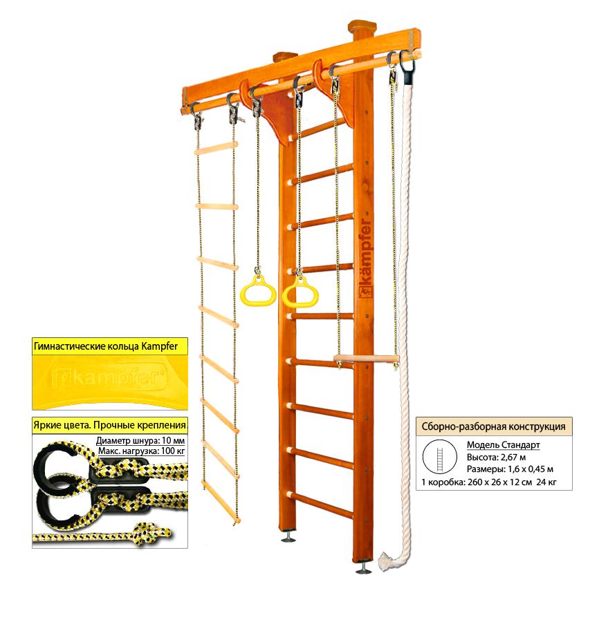 Шведская стенка Kampfer Wooden Ladder Ceiling (№3 Классический Стандарт)