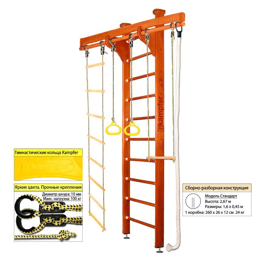 Шведская стенка Kampfer Wooden Ladder Ceiling (№4 Вишневый Стандарт)