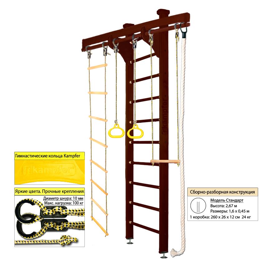 Шведская стенка Kampfer Wooden Ladder Ceiling (№5 Шоколадный Стандарт)