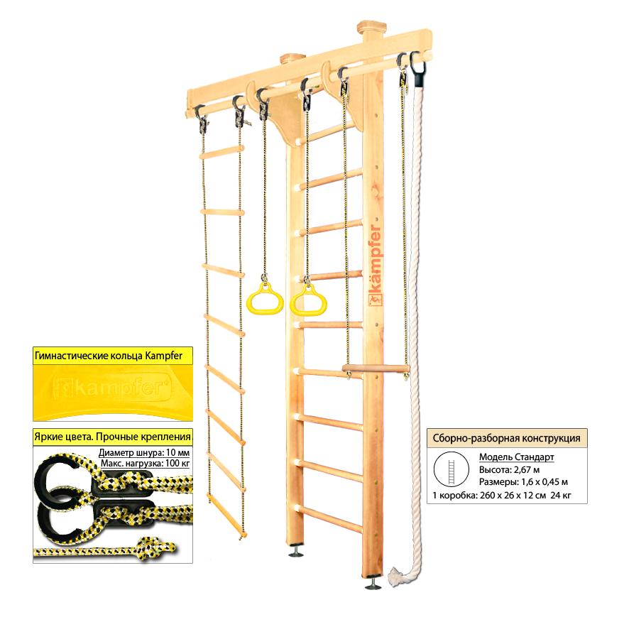 Шведская стенка Kampfer Wooden Ladder Ceiling (№1 Натуральный Стандарт)