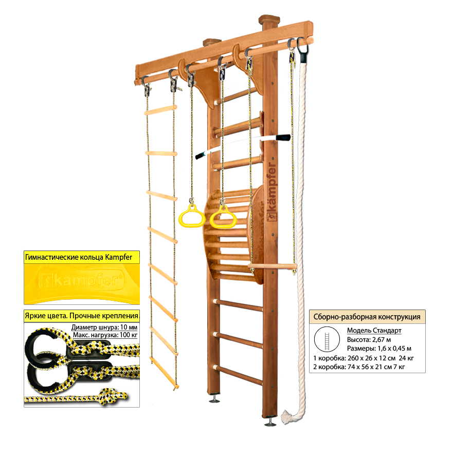 Шведская стенка Kampfer Wooden Ladder Maxi Ceiling (№2 Ореховый Стандарт)