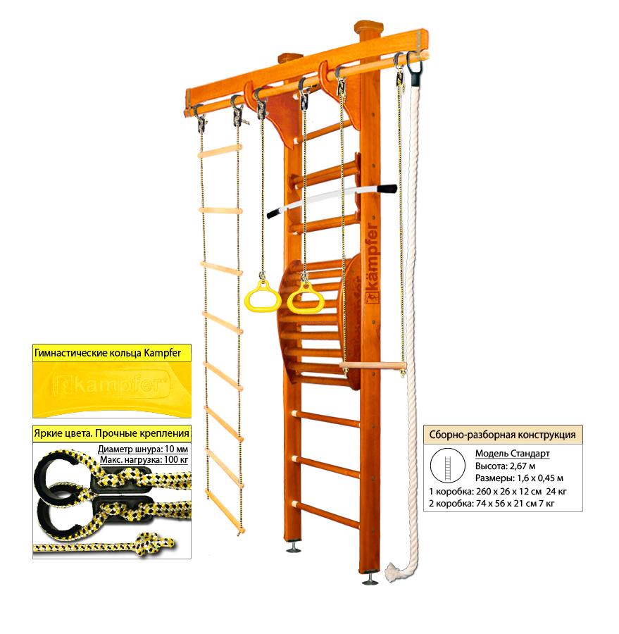 Шведская стенка Kampfer Wooden Ladder Maxi Ceiling (№3 Классический Стандарт)