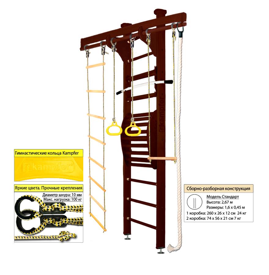 Шведская стенка Kampfer Wooden Ladder Maxi Ceiling (№5 Шоколадный Стандарт)