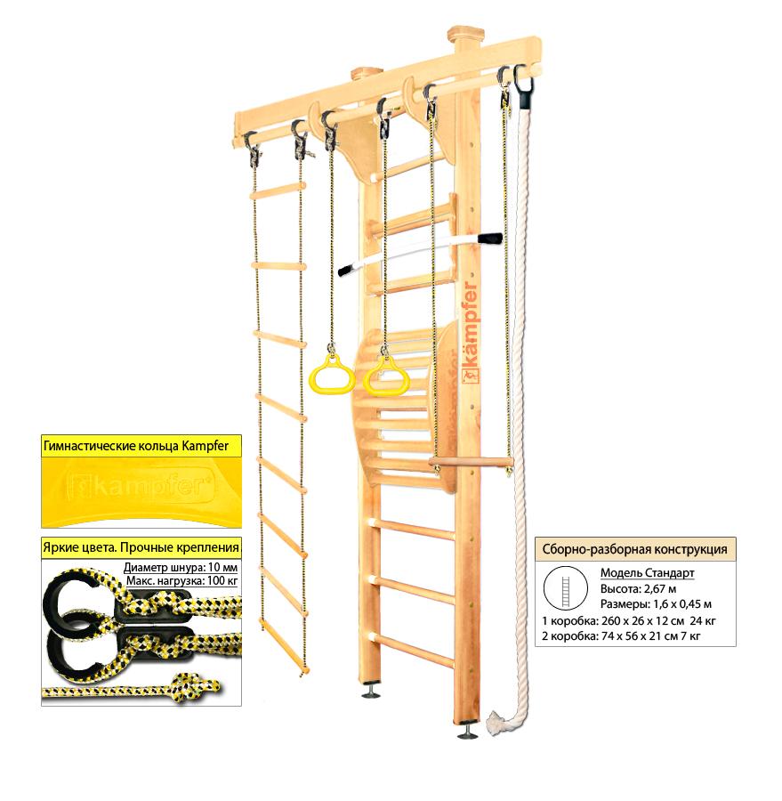 Шведская стенка Kampfer Wooden Ladder Maxi Ceiling (№1 Натуральный Стандарт)