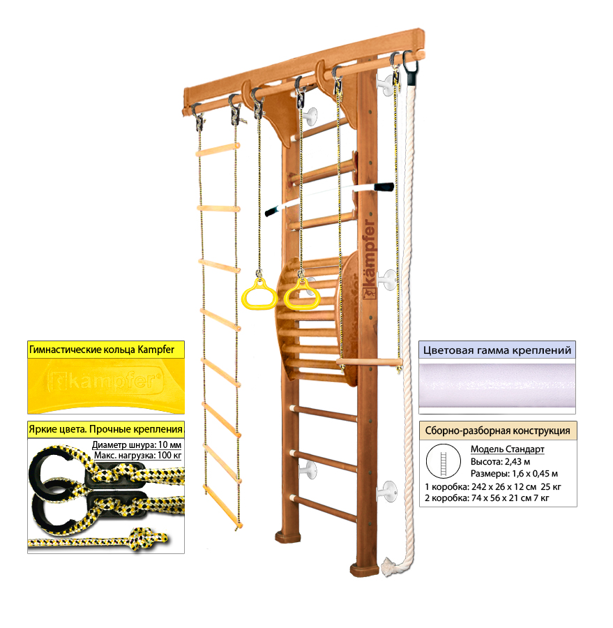 Шведская стенка Kampfer Wooden ladder Maxi Wall (№2 Ореховый Стандарт белый)