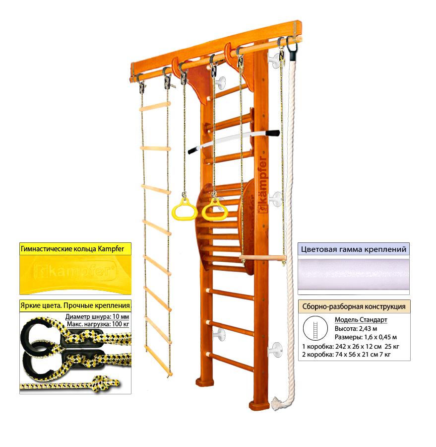 Шведская стенка Kampfer Wooden ladder Maxi Wall (№3 Классический Стандарт белый)