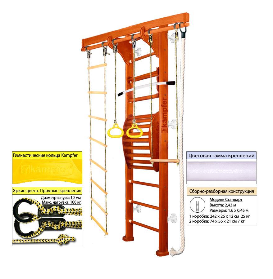 Шведская стенка Kampfer Wooden ladder Maxi Wall (№4 Вишневый Стандарт белый)