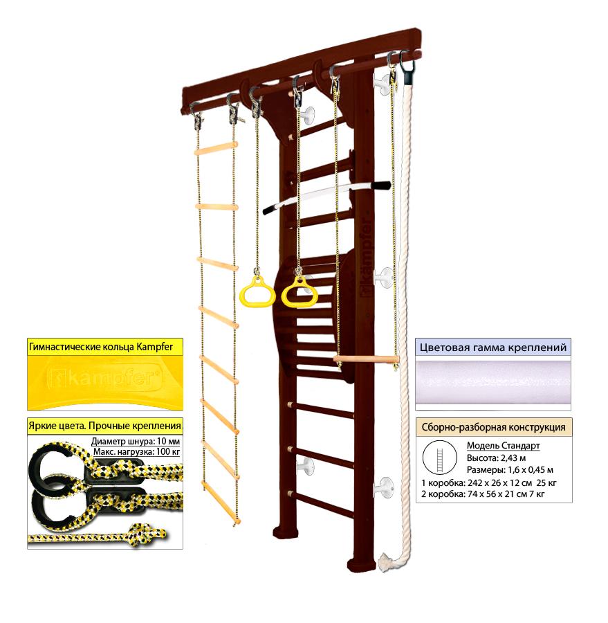Шведская стенка Kampfer Wooden ladder Maxi Wall (№5 Шоколадный Стандарт белый)