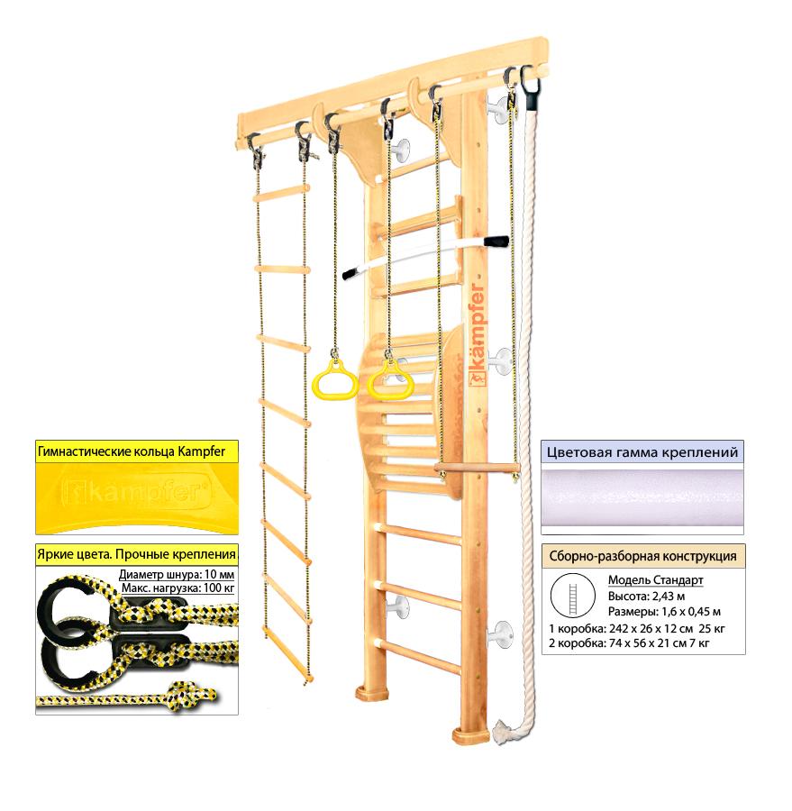 Шведская стенка Kampfer Wooden ladder Maxi Wall (№1 Натуральный Стандарт белый)