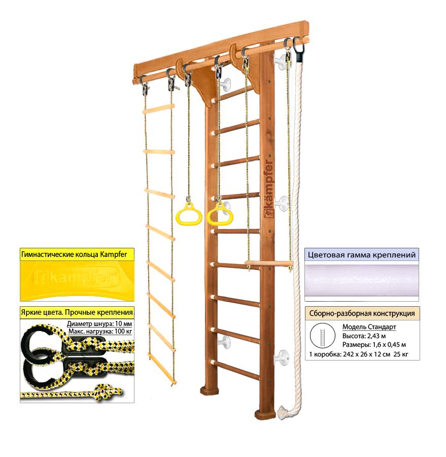 Шведская стенка Kampfer Wooden Ladder Wall (№2 Ореховый Стандарт белый)