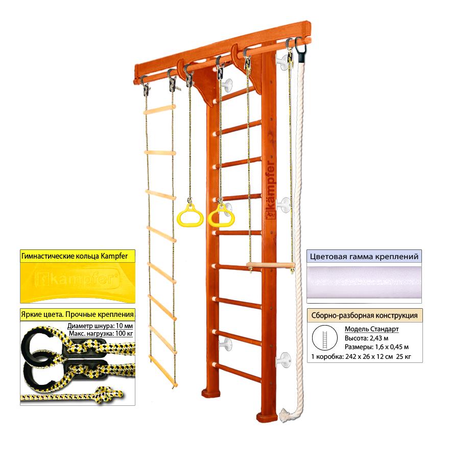 Шведская стенка Kampfer Wooden Ladder Wall (№4 Вишневый Стандарт белый)