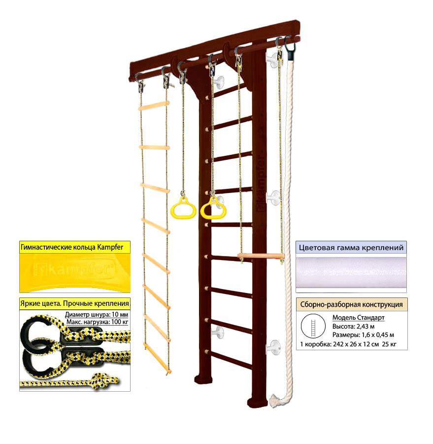 Шведская стенка Kampfer Wooden Ladder Wall (№5 Шоколадный Стандарт белый)