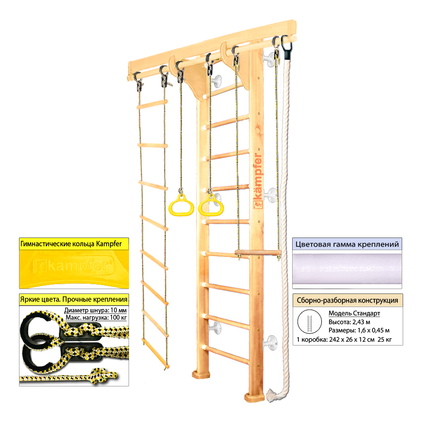Шведская стенка Kampfer Wooden Ladder Wall (№1 Натуральный Стандарт белый)